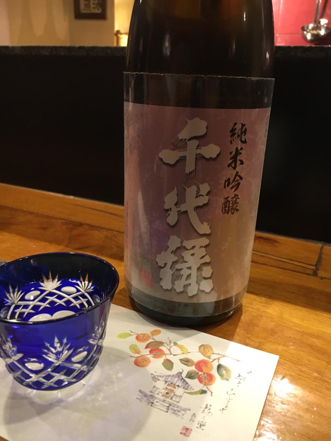 千代緑(秋田県)