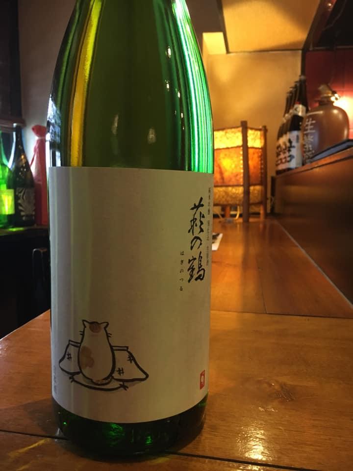 萩の鶴 別仕込 純米吟醸生酒